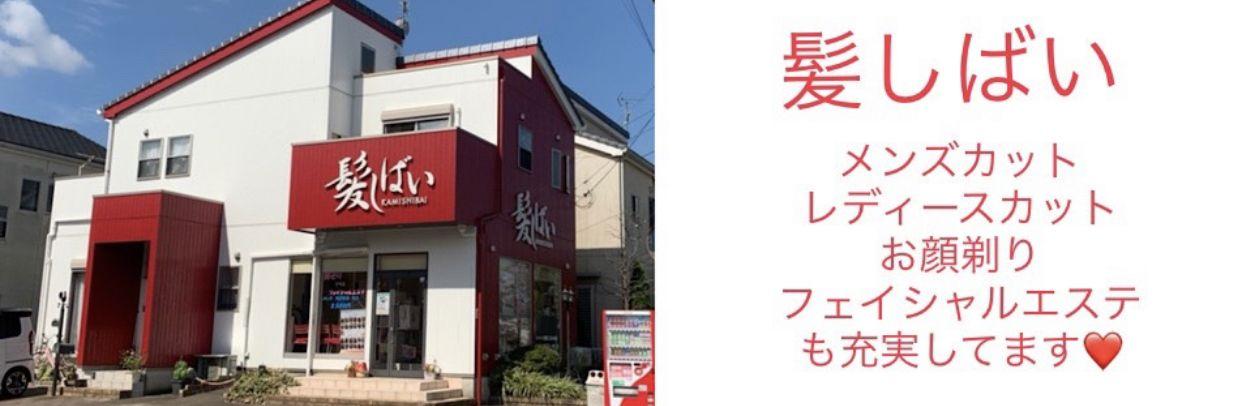 千葉県/八街市/理容室/エステ/ /髪しばい